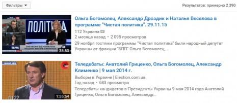 Об Александре Богомольце на Youtube