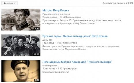 О Петре Кошке на Youtube