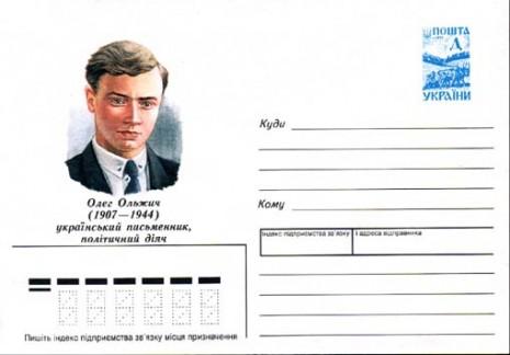 Конверт с портретом Олега Ольжича