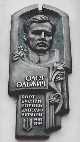 Аннотационная доска с информацией об Олеге Ольжиче в Черновцах