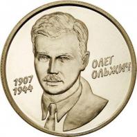 Монета с портретом Олега Ольжича