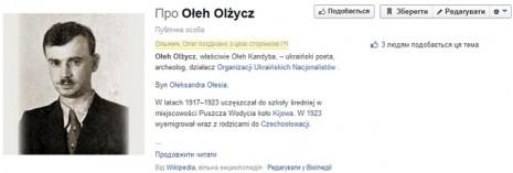 Олег Ольжич на Facebook