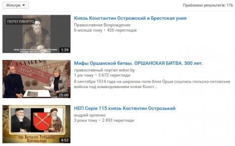 О Константине Острожском на Youtube