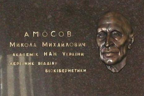 Меморіальна дошка на фасаді будинку в Києві по вул. Богдана Хмельницького 42, де жив і працював Микола Амосов