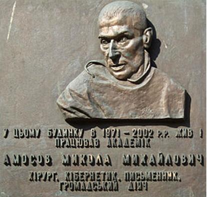 Меморіальна дошка Миколі Амосову в Брянську