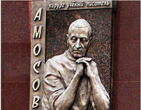 Меморіальна дошка Миколі Амосову у Старому Криму
