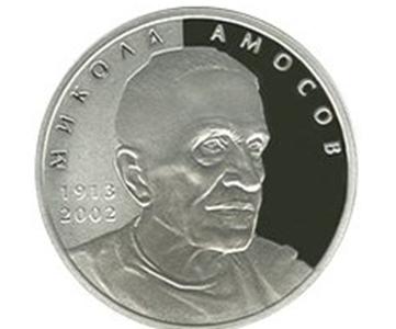 Монета з портретом Миколи Амосова