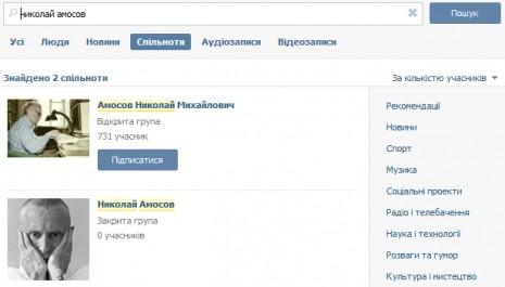 Микола Амосов ВКонтакті