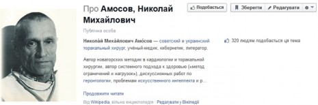 Микола Амосов на Facebook