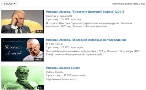 Микола Амосов на Youtube