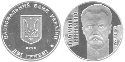 Монета із зображенням Володимира Винниченка