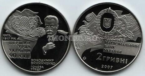 Монета с портретом Владимира Винниченка