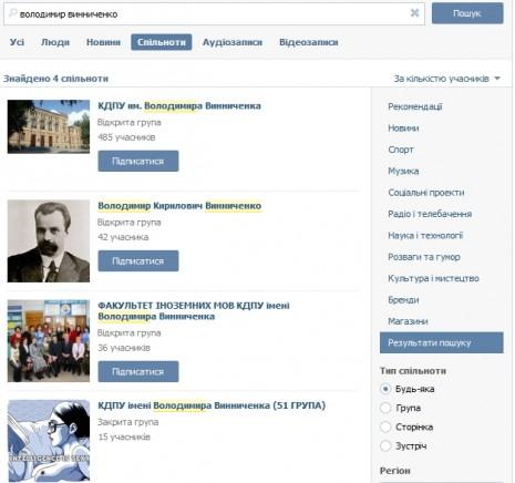 Володимир Винниченко в ВКонтакты