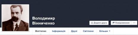 Володимир Винниченко на Facebook
