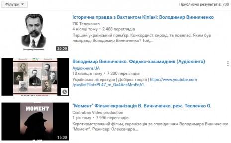 О Владимире Винниченко на Youtube