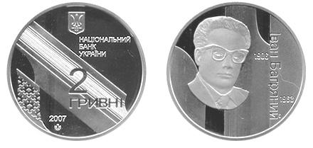 Монета с портретом Ивана Багряного