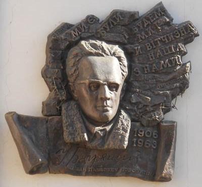 Меморіальна дошка на честь Івана Багряного на стіні будинку культури в Охтирці
