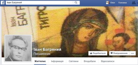 Іван Багряни у Facebook