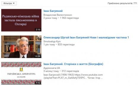 Про Івана Багряного на Youtube