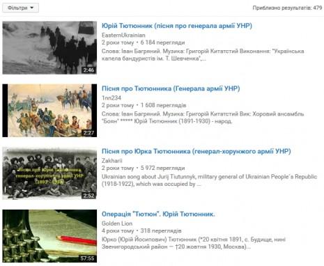 Юрий Тютюнник на Youtube