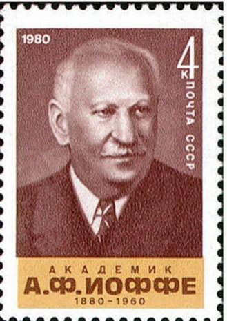 Марка в честь 100-летия с дня рождения А.Ф. Иоффе