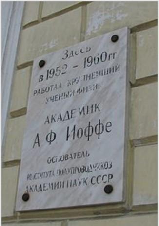 Мемориальная доска в честь А. Иоффе на здании Института прикладной астрономии РАН в Санкт-Петербурге