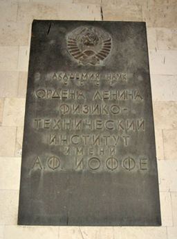 Меморіальна дошка на честь А. Йоффе на площі Академіка Йоффе