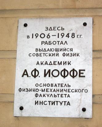 Мемориальная доска в честь А. Иоффе на здании 2-го корпуса Санкт-Петербургского государственного политехнического университета