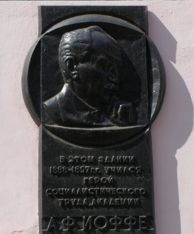 Мемориальная доска в честь А. Иоффе на здании бывшего реального училища в Ромнах