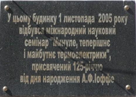 Памятная доска в честь А. Иоффе на здании школы №2 в Ромнах