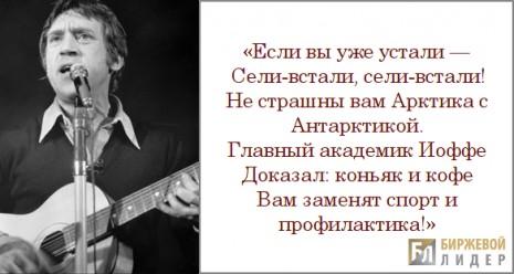 Утренняя гимнастика - песня В. Высоцкого