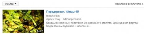 Об Иване Буте на Youtube