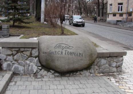 Парк им. Олеся Гончара в Киеве