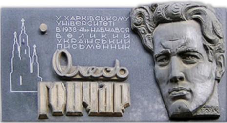 Мемориальная доска в честь Олеся Гончара на фасаде Харьковского университета