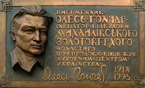 Мемориальная таблица в честь Олеся Гончара на Михайловском златоверхом соборе