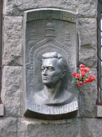 Меморіальна дошка на честь Олеся Гончара на будинку де проживав письменник