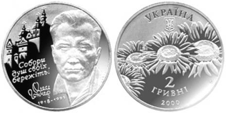 Юбилейная монета в честь Олеся Гончара