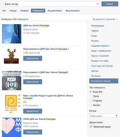 Про Олеся Гончара ВКонтакті