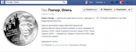 Об Олесе Гончаре на Facebook