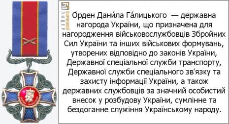 Орден Данила Галицького