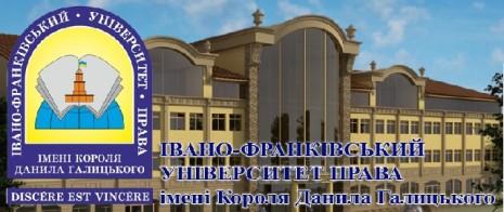 Івано-Франківський університет права ім. Данила Галицького