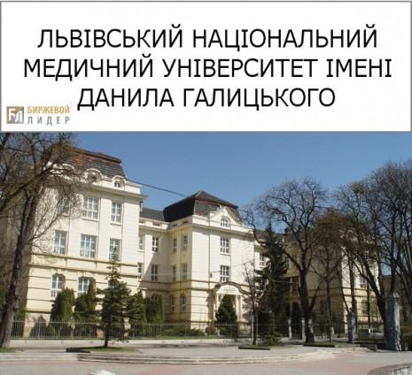 Львівський національний медичний університет ім. Данила Галицького