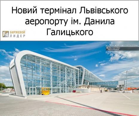 Термінал Львівського аеропорту ім. Данила Галицького