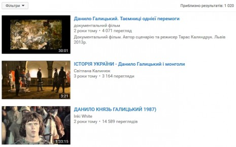 О Данииле Галицком на Youtube