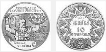 Памятная монета, посвященная Князю Святославу