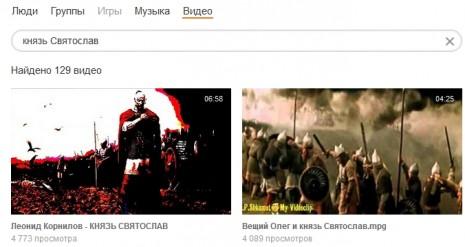 Відео про Князя Святослава в Однокласниках
