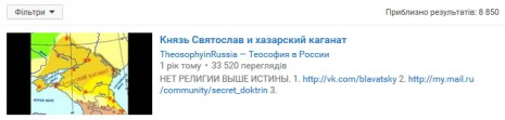 Відео про Князя Святослава на Youtube
