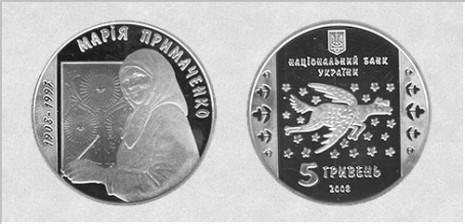 Юбилейная монета в честь Марии Примаченко