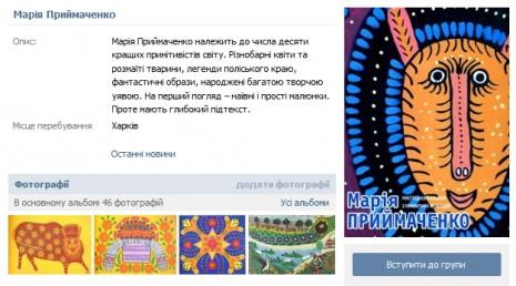 О Марии Примаченко ВКонтакте