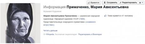 О Марии Примаченко на Facebook